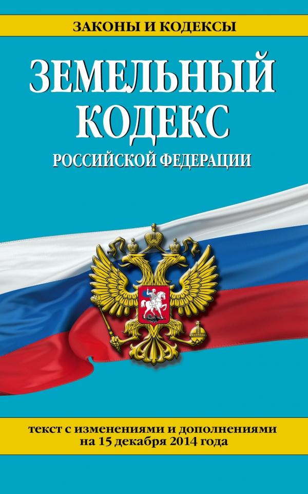 Земельный кодекс Российской Федерации куплю земельный участк 16га в варнавинском