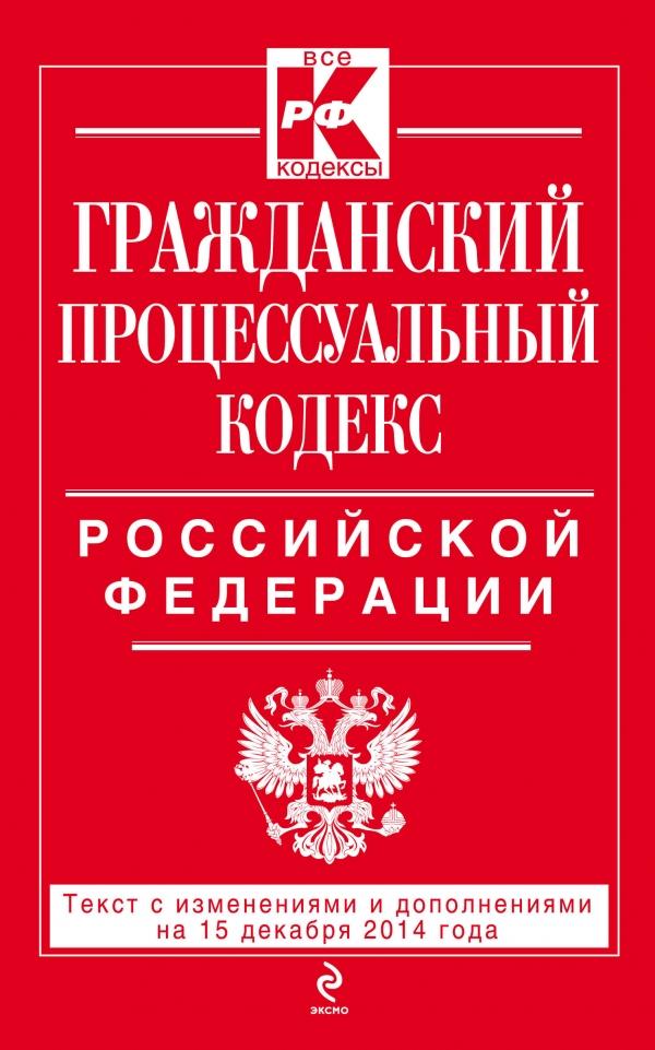 Гражданский процессуальный кодекс Российской Федерации гражданский процессуальный кодекс российской федерации 01 10 2016г