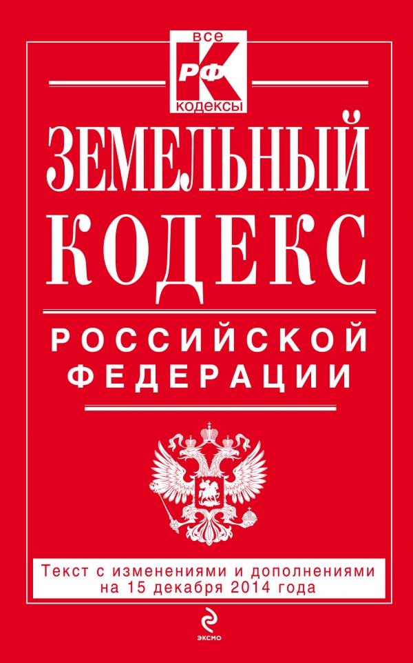 Земельный кодекс Российской Федерации земельный участок в переславле залесском