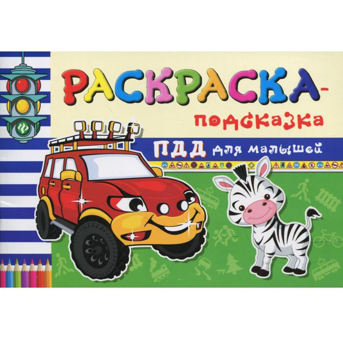 С. А. Гордиенко ПДД для малышей. Раскраска-подсказка