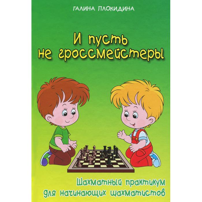 Скачать И пусть не гроссмейстеры. Шахматный практикум быстро
