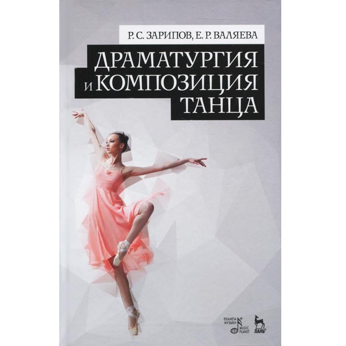 Драматургия и композиция танца. Учебно-справочное пособие