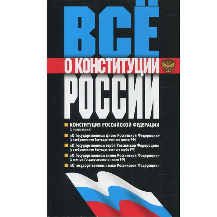Все о Конституции России.
