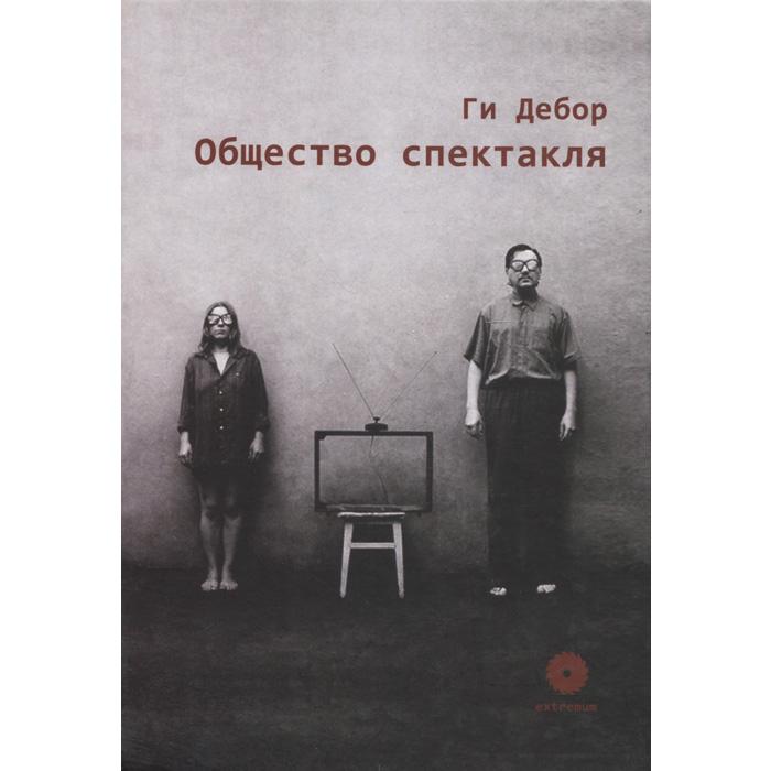 Ги Дебор Общество спектакля ISBN: 978-5-86020-319-8