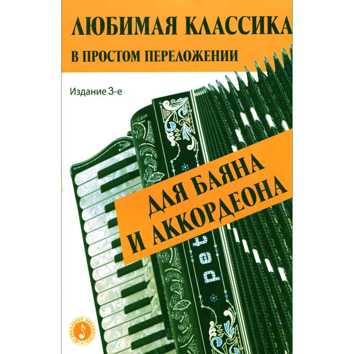 Любимая классика в простом переложении для баяна и аккордеона