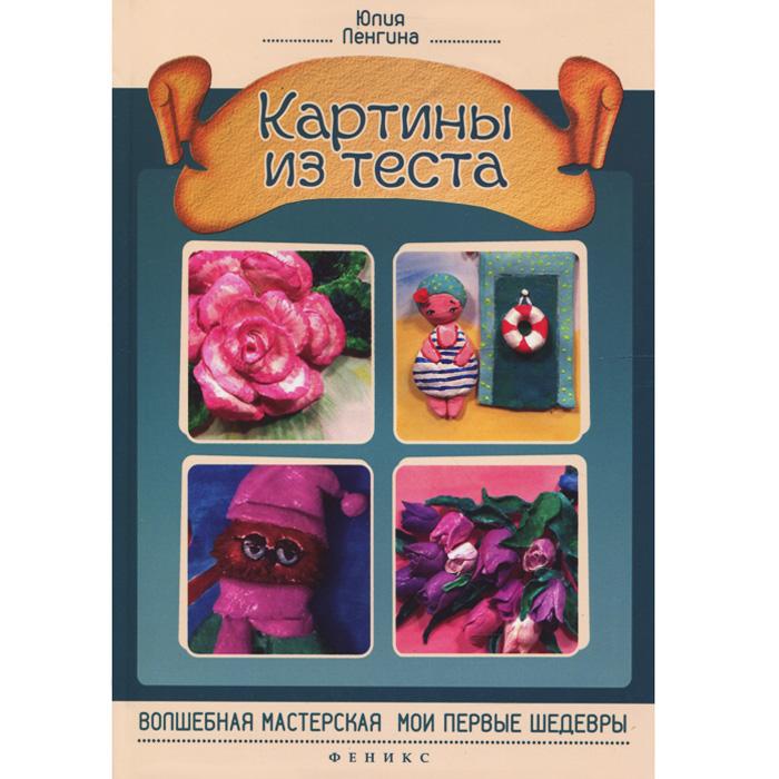 Юлия Ленгина Картины из теста оригинальные подарки клаксон гудок спб