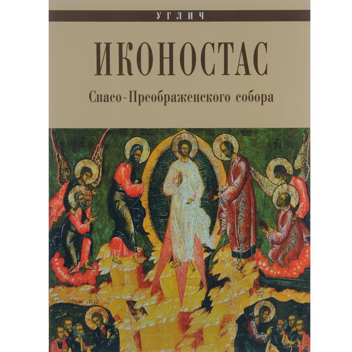 А. Н. Горстка Углич. Иконостас Спасо-Преображенского собора