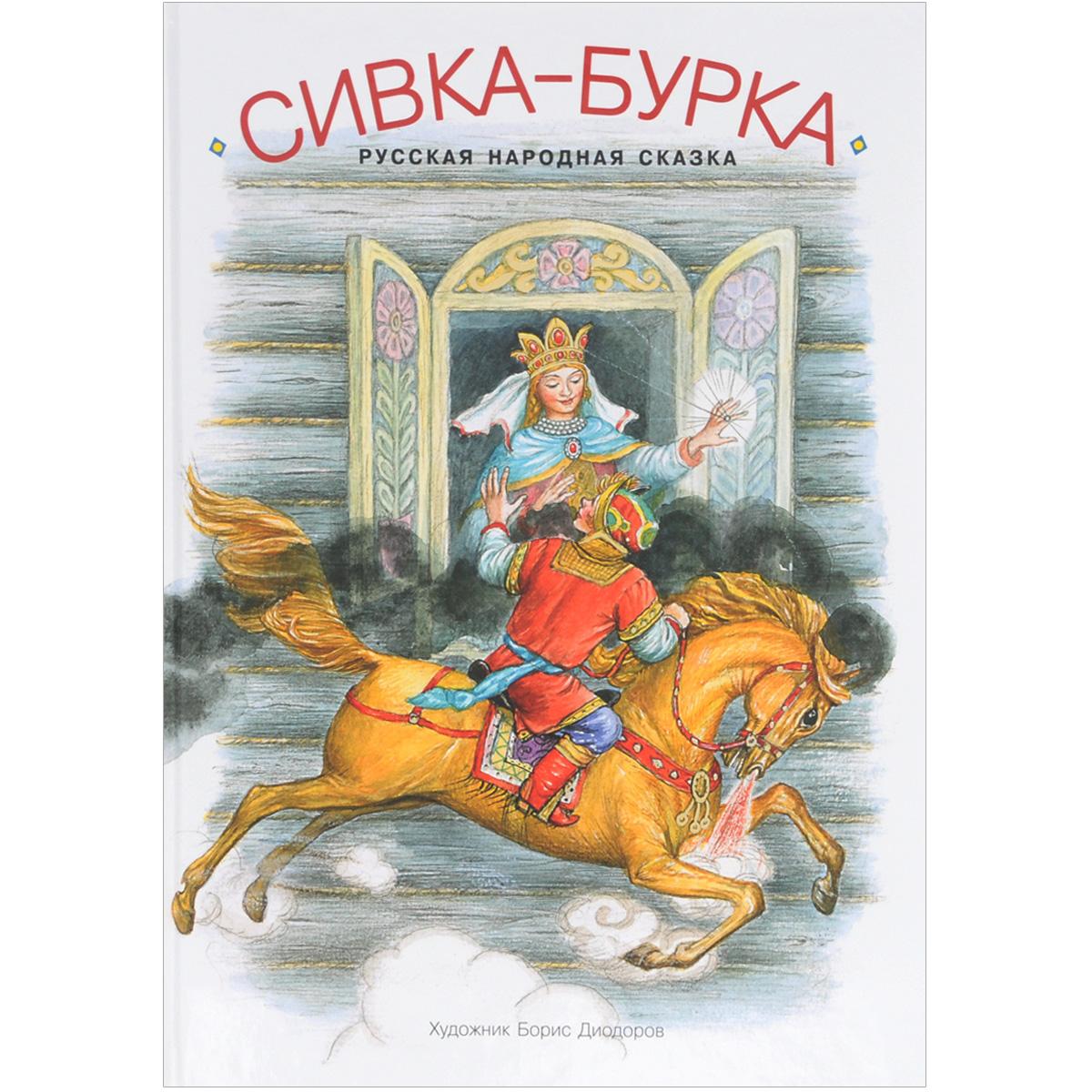 Сивка-бурка сивка бурка русские сказки