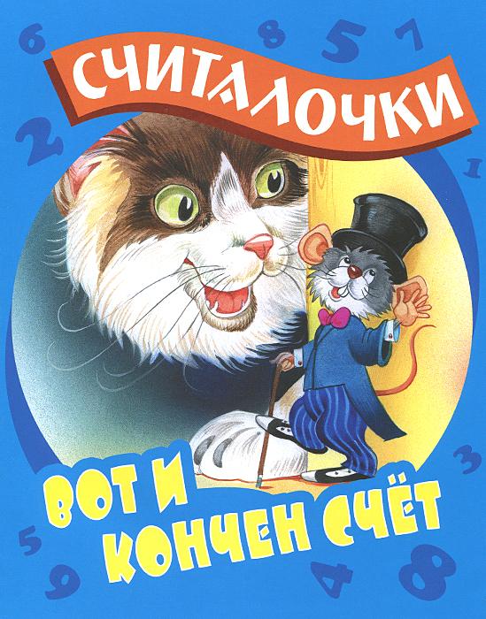 Сергей Кузьмин Вот и кончен счет