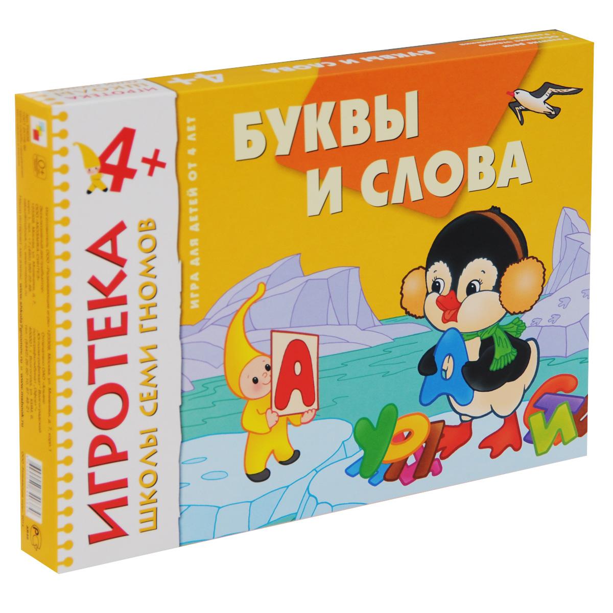Д. Денисова Буквы и слова. Развитие речи. Развивающая игра