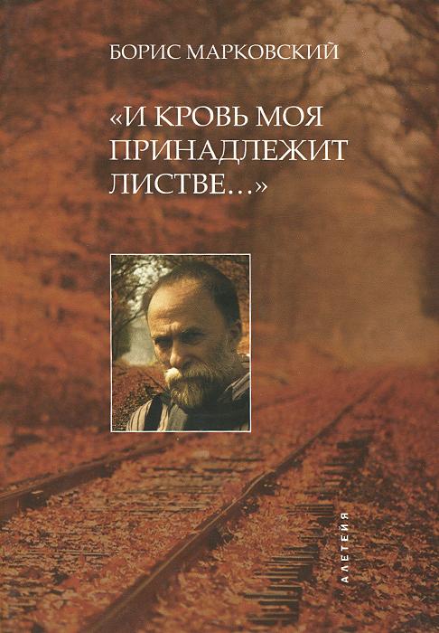 Борис Марковский И кровь моя принадлежит листве... а г постников а г постников избранные труды
