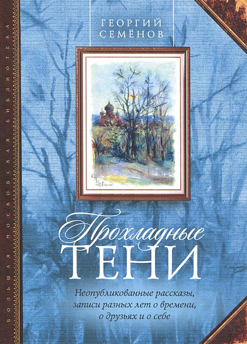 Георгий Семенов Прохладные тени юлиан семенов семнадцать мгновений весны