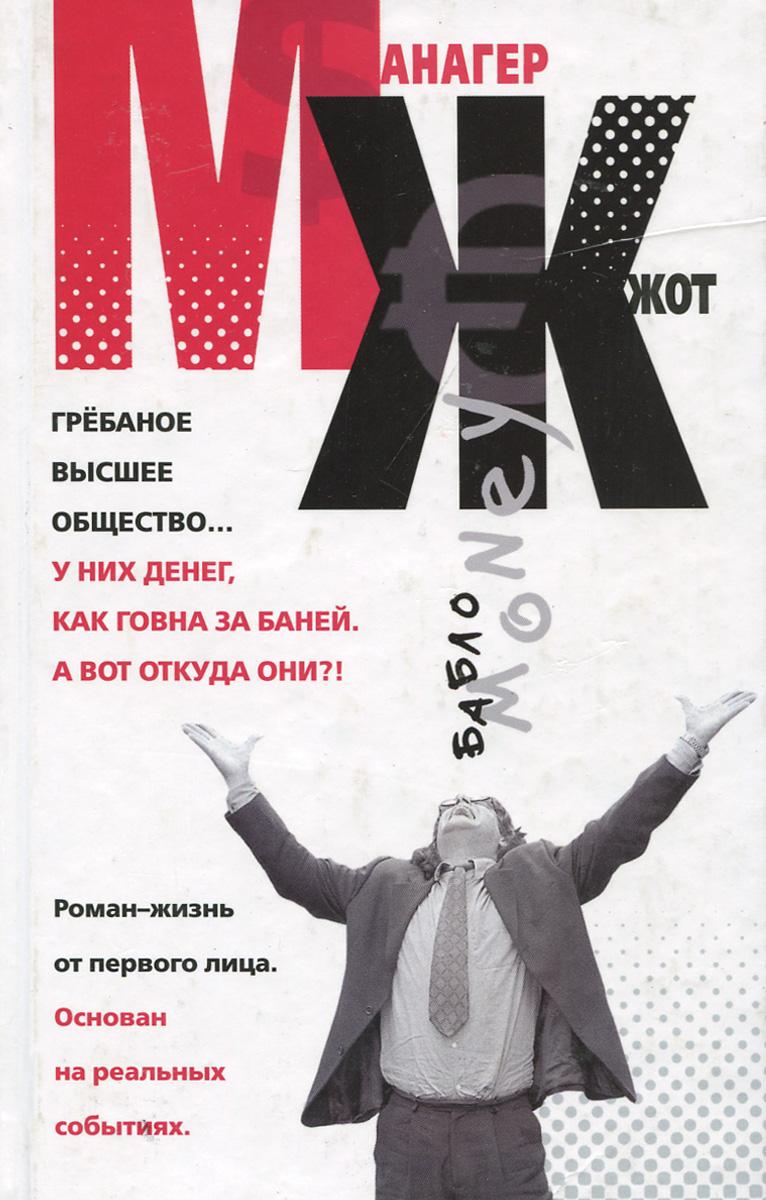 А. Колышевский МЖ. Роман-жизнь от первого лица