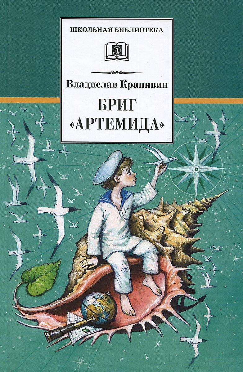 Владислав Крапивин Бриг Артемида