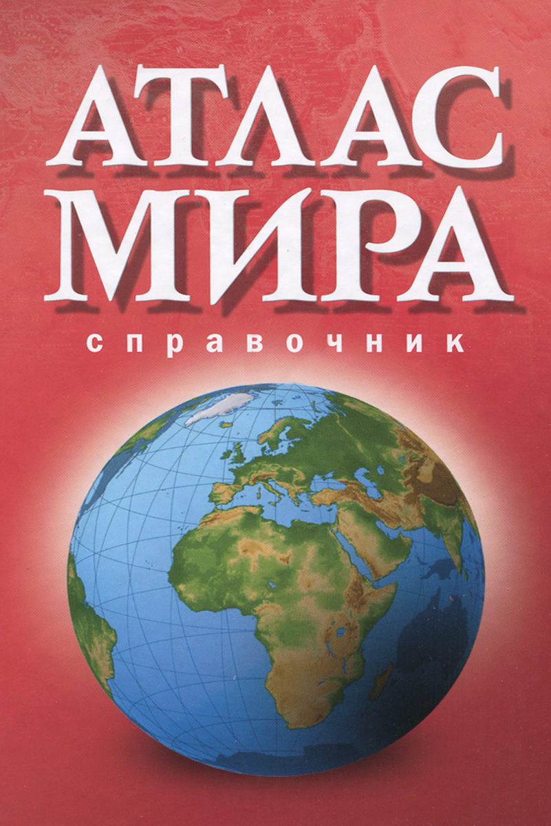 Атлас мира. Справочник