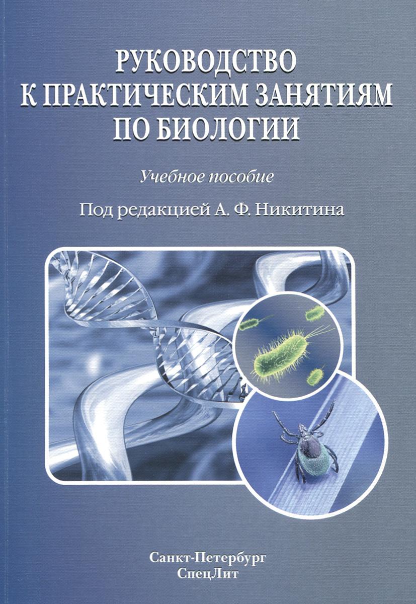 Руководство к практическим занятиям по биологии. Учебное пособие