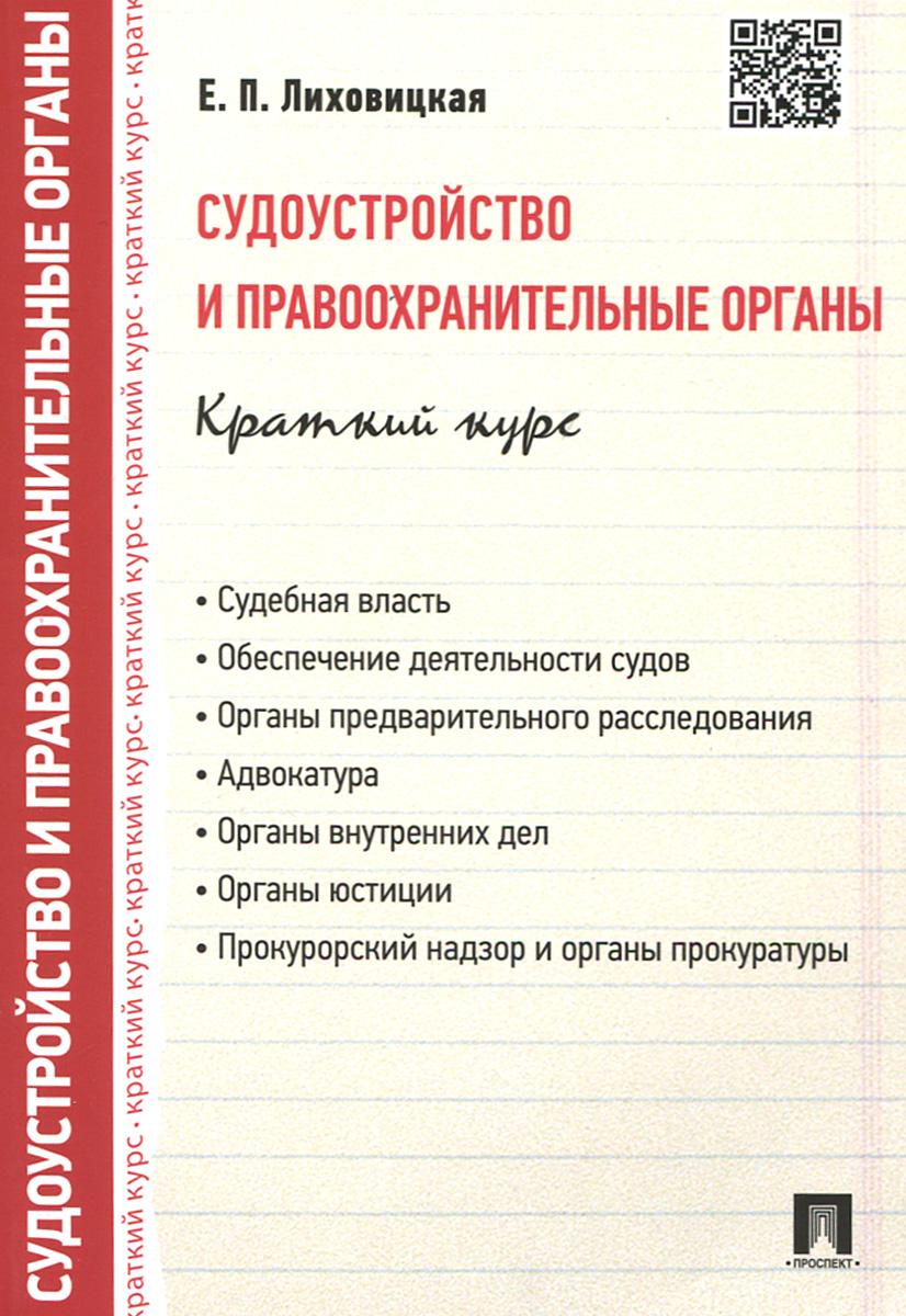 Судоустройство и правоохранительные органы. Краткий курс. Учебное пособие