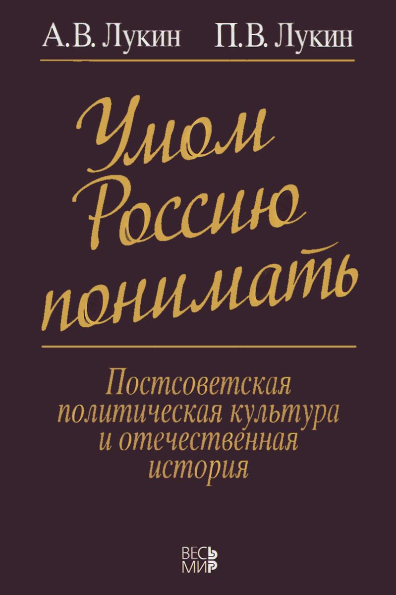 Скачать Умом Россию понимать. Постсоветская политическая культура и отечественная история быстро