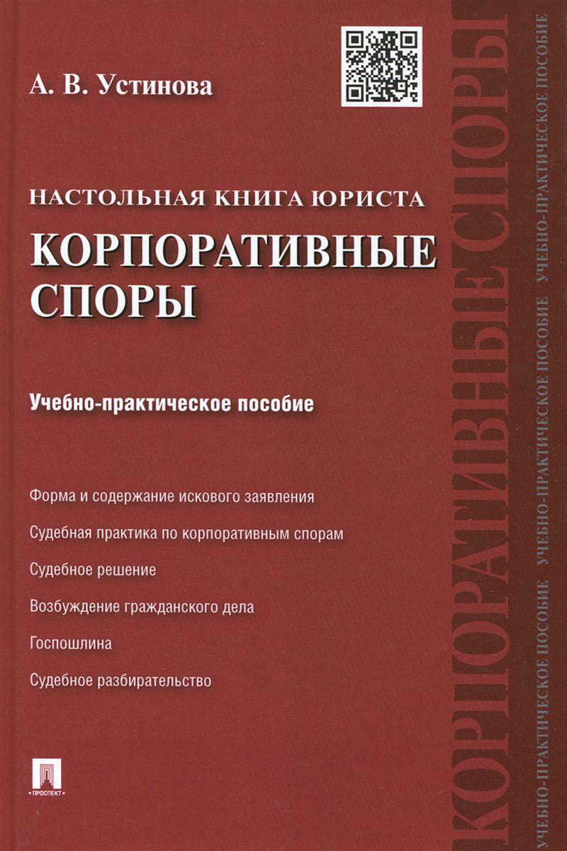 Настольная книга юриста. Корпоративные споры. Учебно-практическое пособие