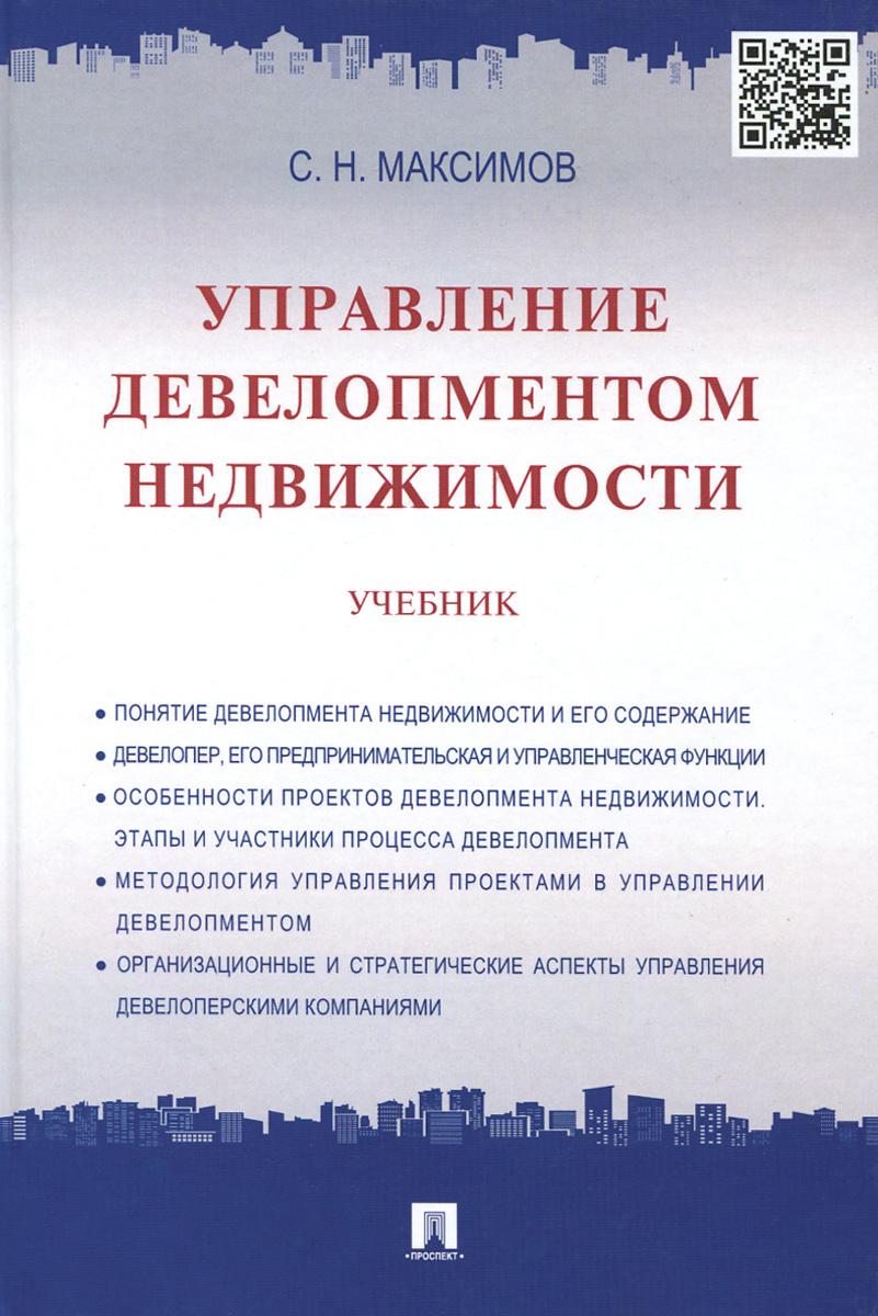 С. Н. Максимов Управление девелопментом недвижимости. Учебник ltd h 351fr в спб