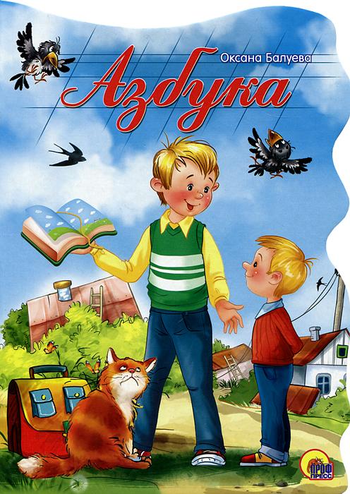 Оксана Балуева Азбука ISBN: 978-5-378-22519-4 балуева о картонка 4 разворота азбука для мальчиков isbn 978 5 378 27326 3
