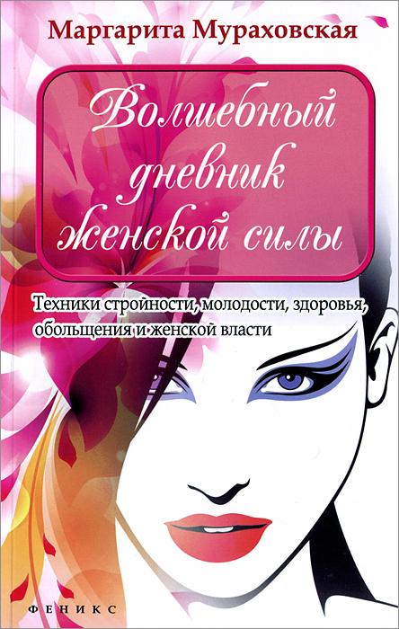 Мураховская М. Волшебный дневник женской силы дп волшебный дневник модный стиль 43386