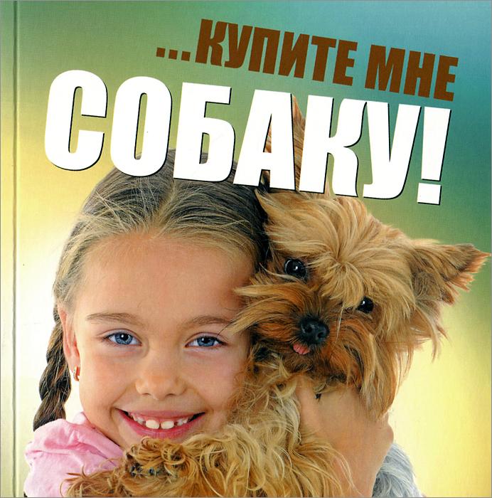 Ольга Козлова ...Купите мне собаку! как купить собаку в новосибирске породы ризеншнауцер без документов