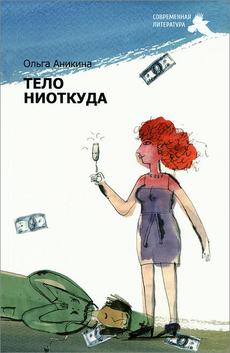 Ольга Аникина Тело ниоткуда катерина степаненко und ольга байбурова категория лица в функционально семантическом аспекте