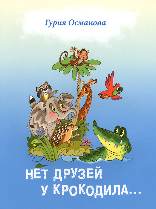 Гурия Османова Нет друзей у крокодила. Стихи османова гурия абдулбарисовна стихи для исправления речи