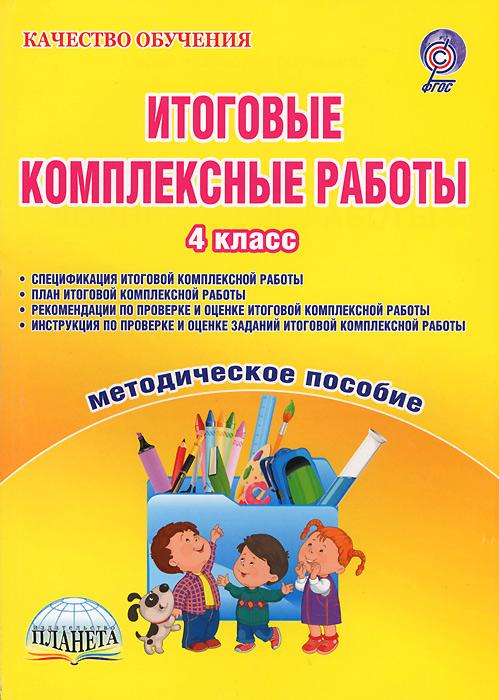 Светлана Маричева Итоговые комплексные работы. 4 класс. Методическое пособие