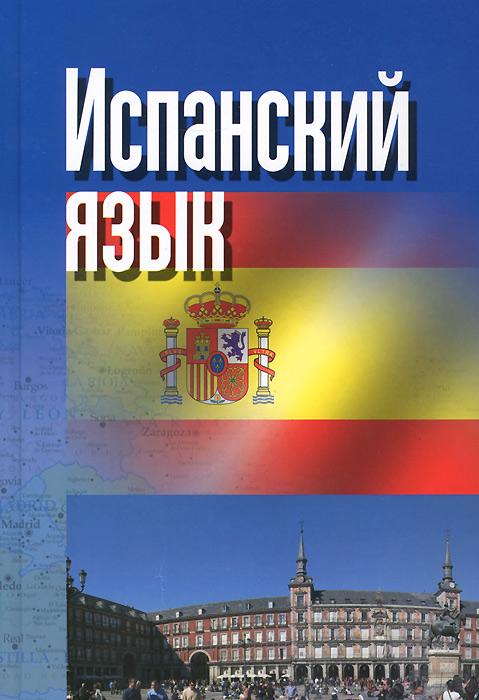 Оскар Перлин Испанский язык испанский язык 16 уроков базовый тренинг