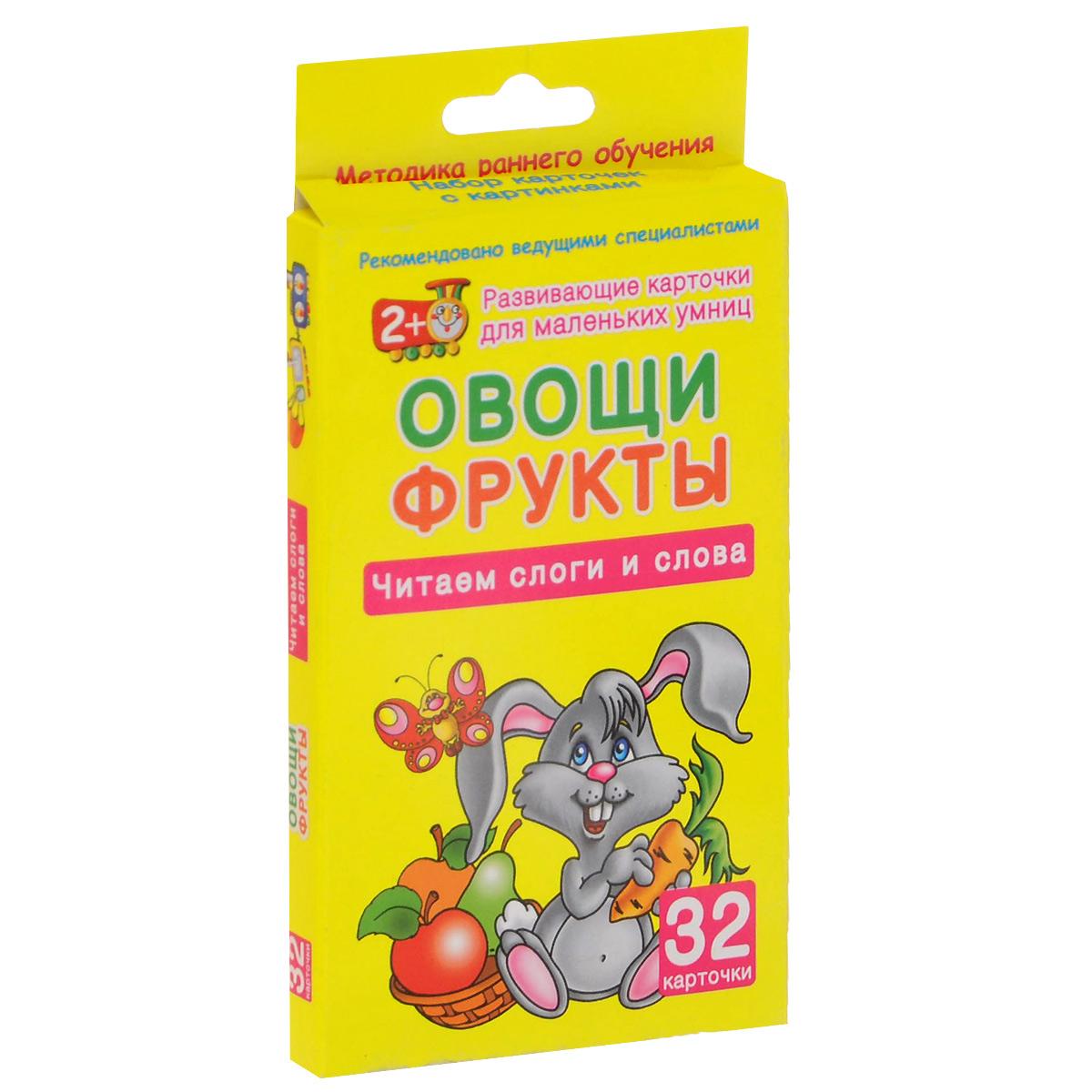 В. Г. Дмитриева Овощи и фрукты. Читаем слоги и слова дмитриева в овощи фрукты читаем слоги и слова 32 карточки 2 isbn 9785170866793