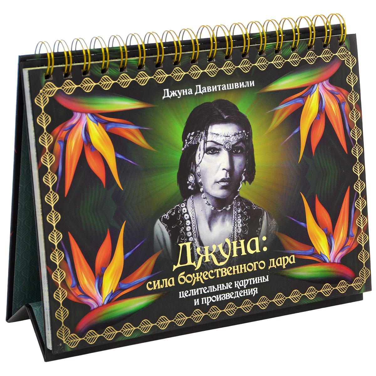 Джуна Давиташвили Джуна. Сила божественного дара. Целительные картины и произведения джуна плед150х200