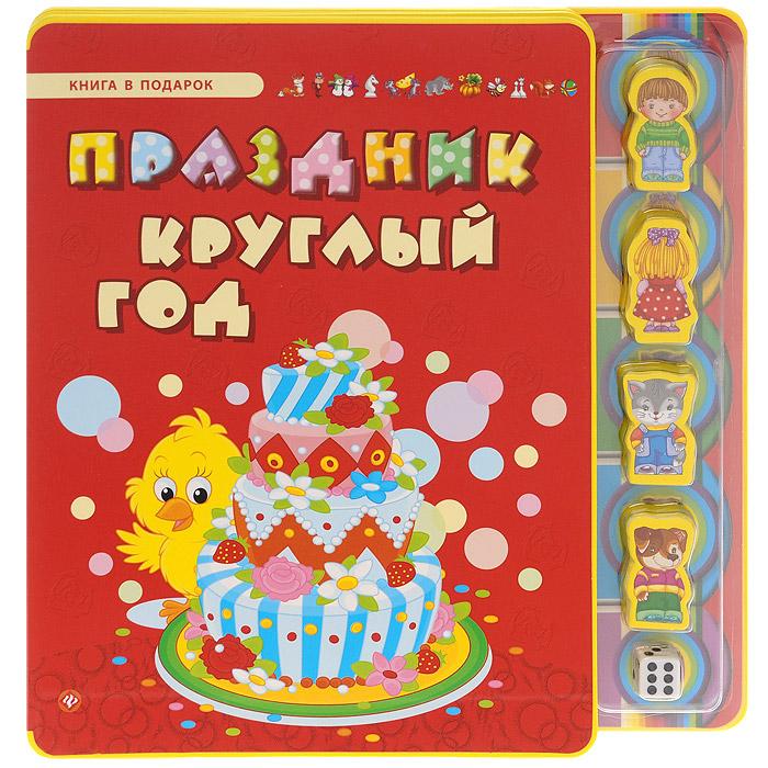 С. А. Гордиенко Праздник круглый год какой велик годовалому малышу