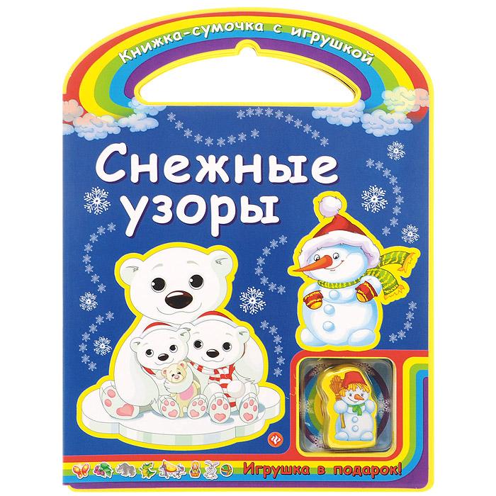 Снежные узоры. Книжка-игрушка игрушки для детей