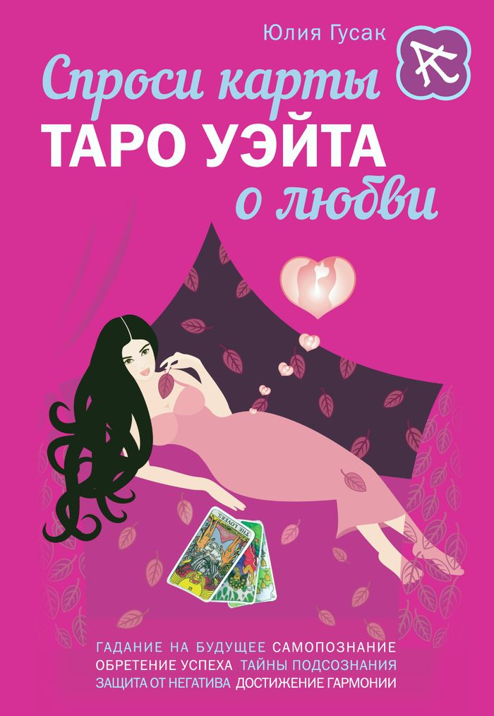 Спроси карты Таро Уэйта о любви. Юлия Гусак