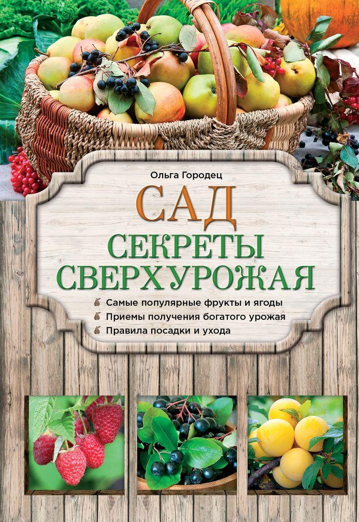 Ольга Городец Сад. Секреты сверхурожая