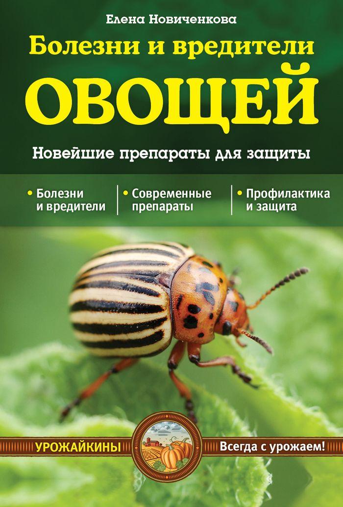 Новиченкова Е.Ю.. Болезни и вредители овощей. Новейшие препараты для защиты