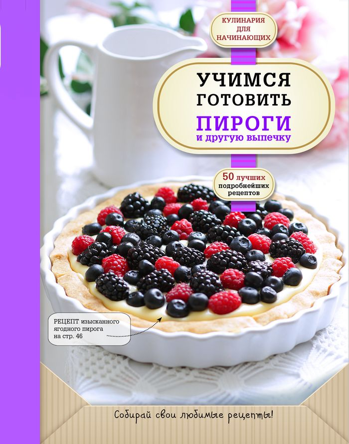 Учимся готовить пироги  другую выпечку