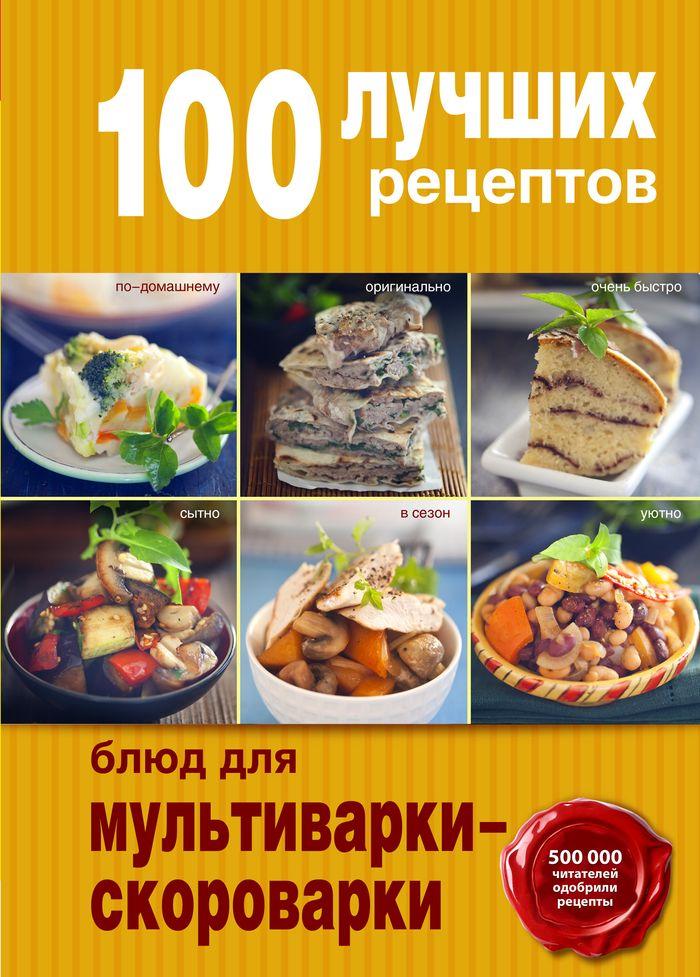 100 лучших рецептов блюд для мультиварки-скороварки 200 кулинарных навыков которые помогут вам правильно и вкусно готовить с фото