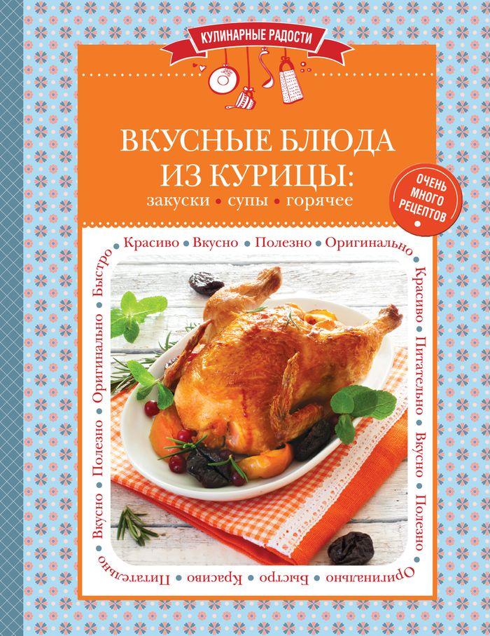 Вкусные блюда из курицы. Закуски, супы, горячее ольхов олег рыба морепродукты на вашем столе салаты закуски супы второе