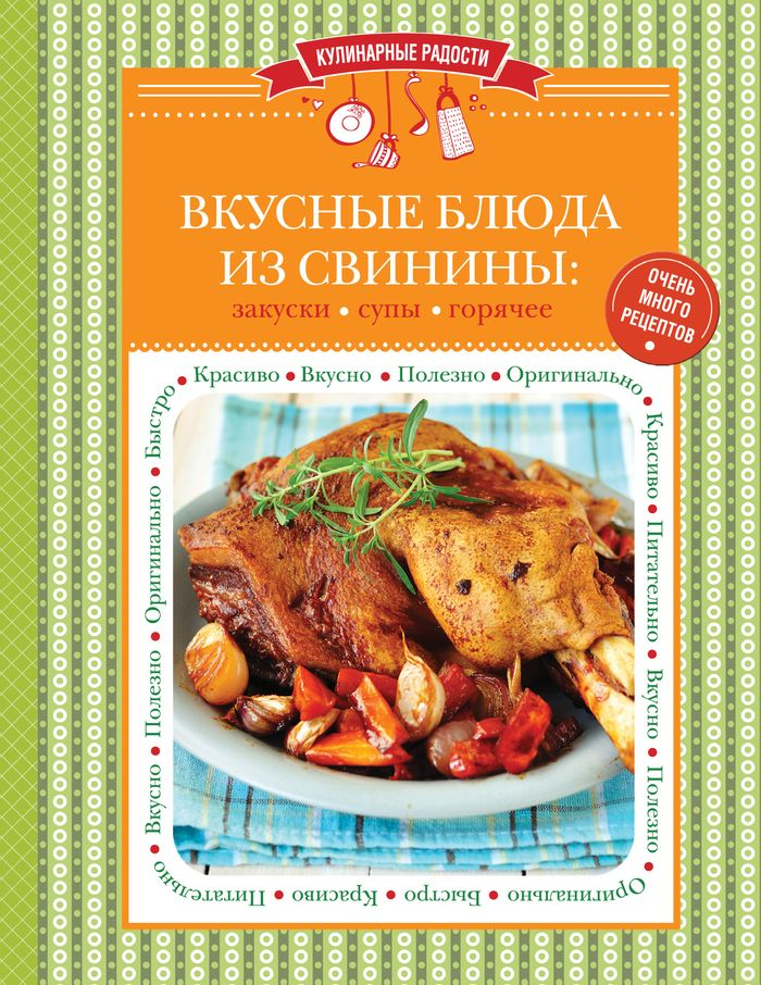 Вкусные блюда из свинины. Закуски, супы, горячее эксмо вкусные блюда из говядины и баранины закуски супы горячее