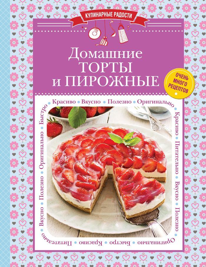 Домашние торты и пирожные торты и пирожные без выпекания