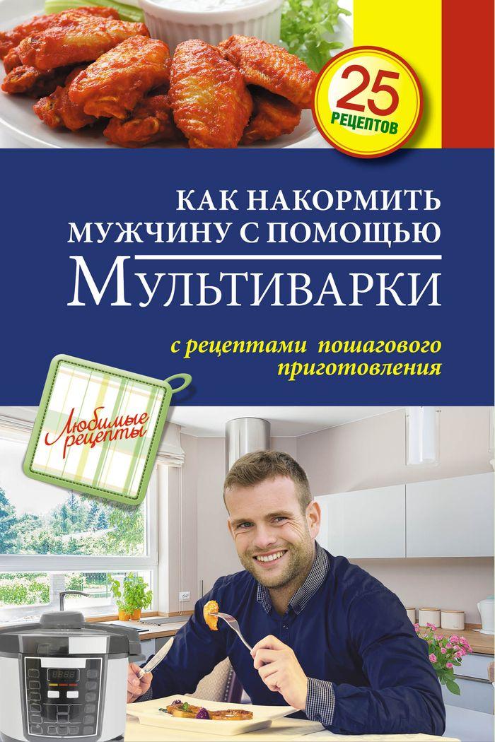 С. Иванова Как накормить мужчину с помощью мультиварки с иванова как накормить мужчину с помощью мультиварки