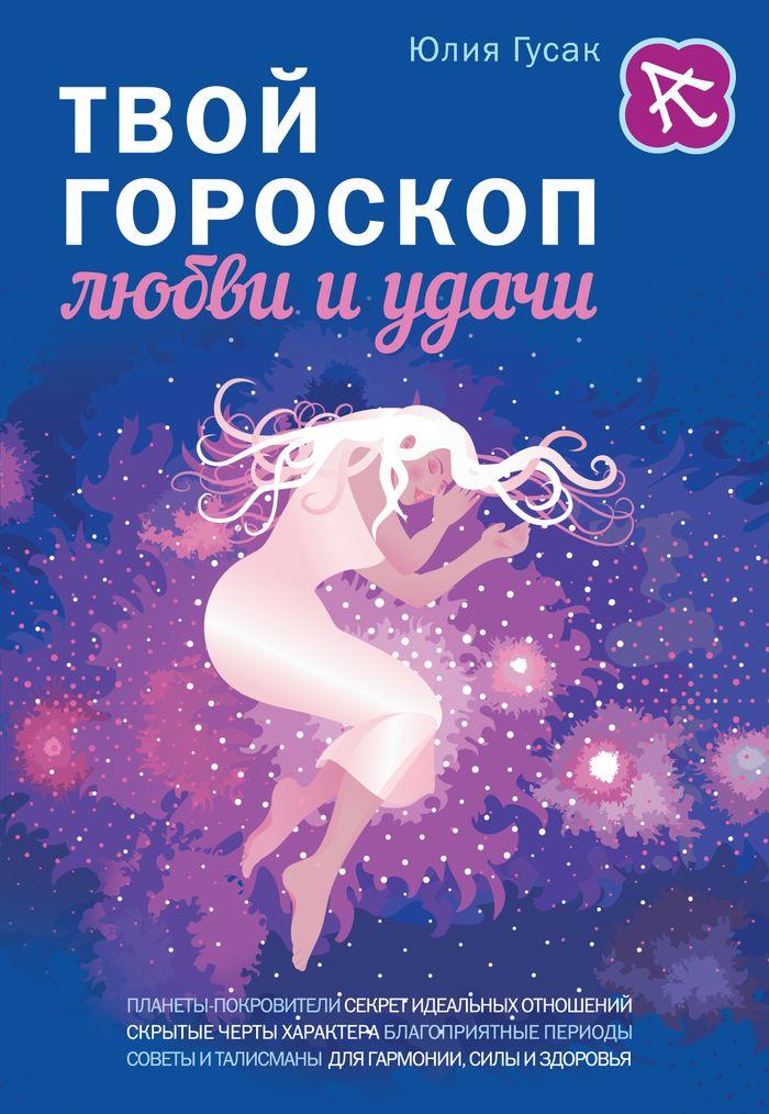 Zakazat.ru Твой гороскоп любви и удачи