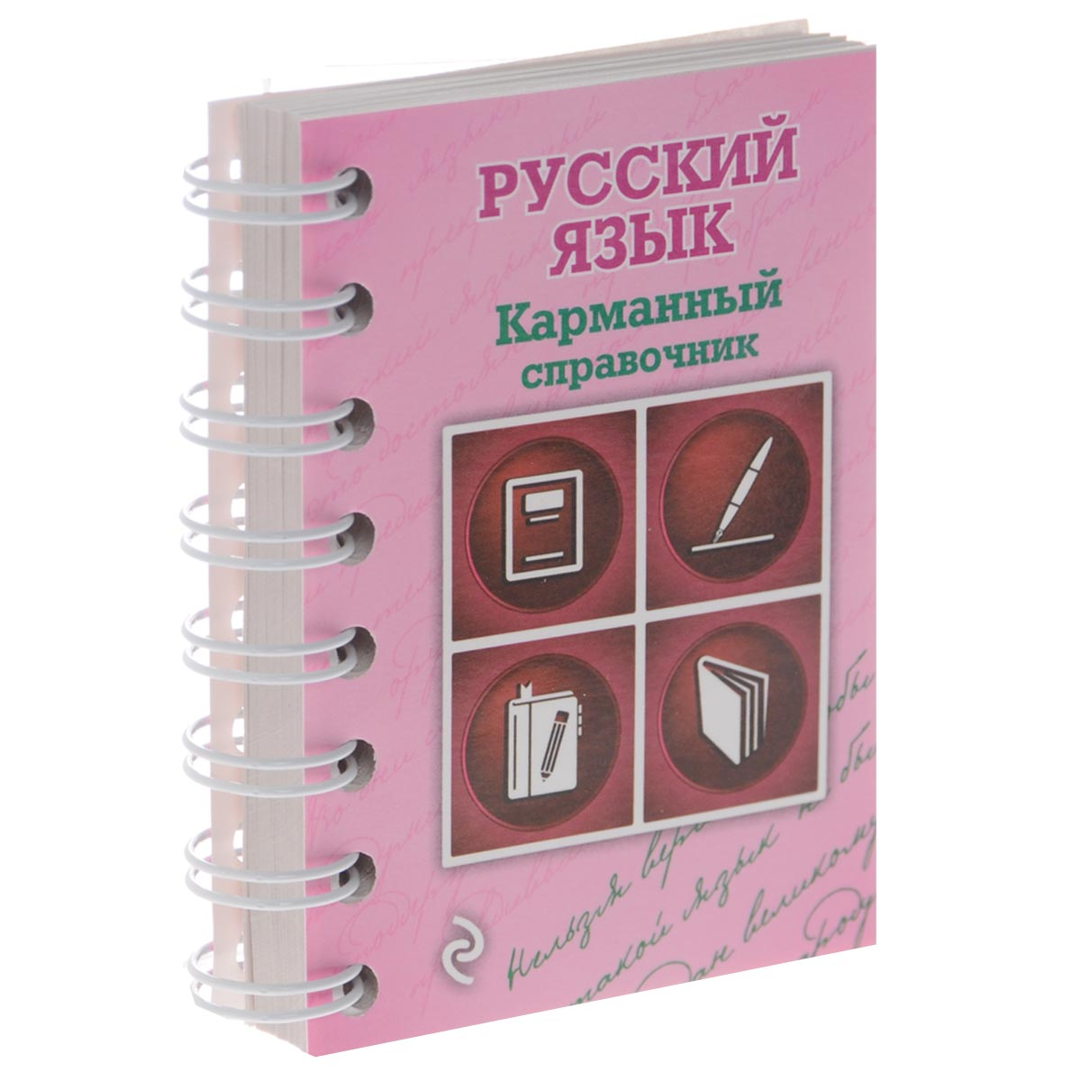 В.А. Рагуля Русский язык русский огэ сенина 2017