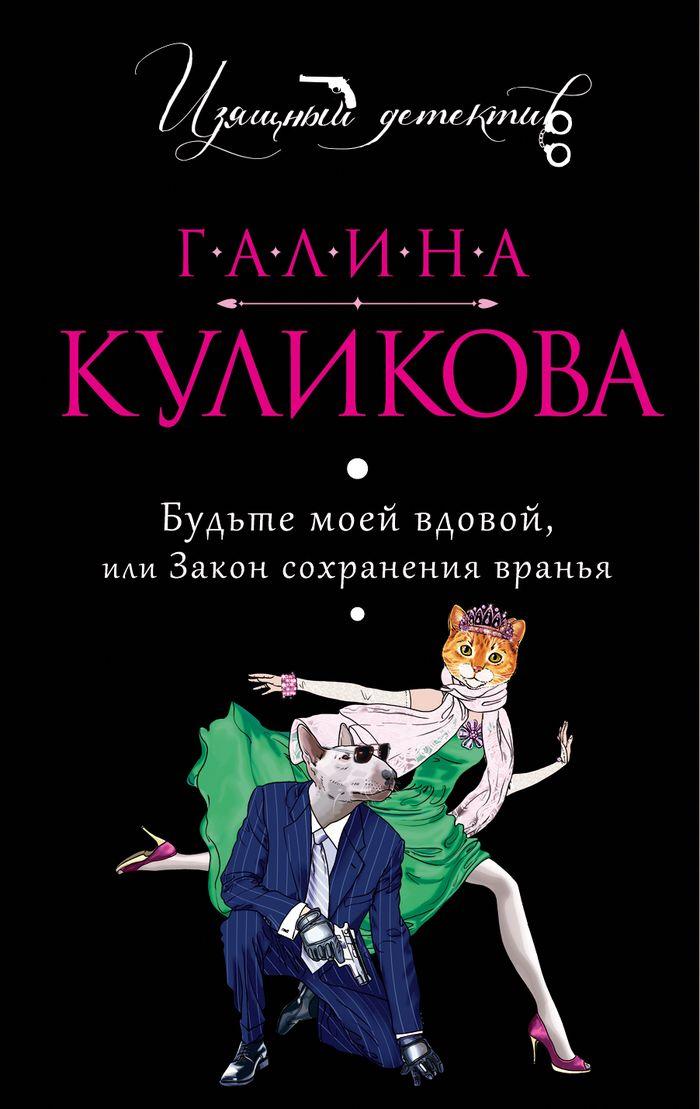 Галина Куликова Будьте моей вдовой, или Закон сохранения вранья