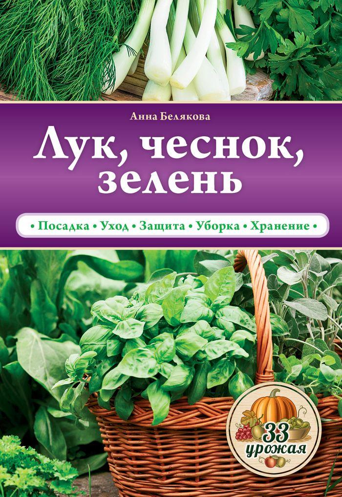 Анна Белякова Лук, чеснок, зелень анна белякова чудо подкормка повышаем урожай