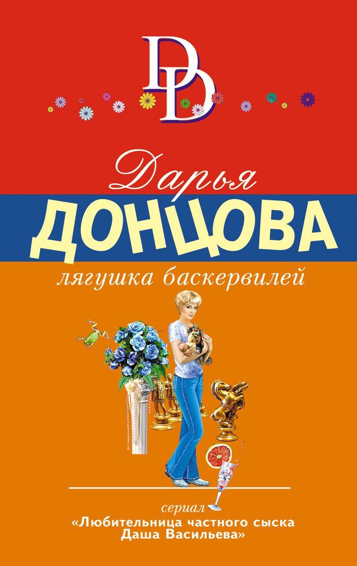 Дарья Донцова Лягушка Баскервилей дарья донцова кулинарная книга лентяйки 3 праздник по жизни