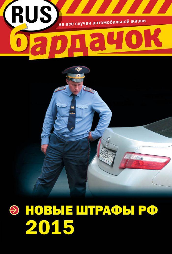 Новые штрафы РФ 2015